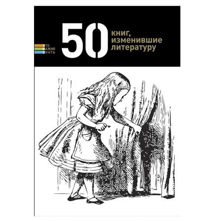 Купить 50 книг, изменившие литературу