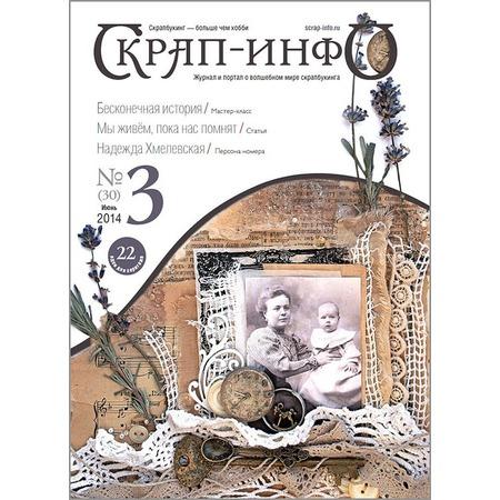 Купить Скрап-Инфо № 3/2014