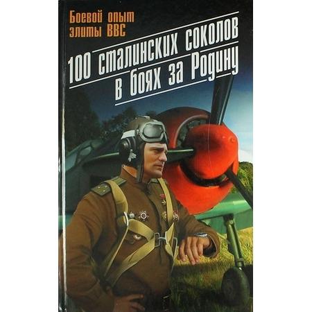 Купить 100 сталинских соколов в боях за Родину. Боевой опыт элиты ВВС