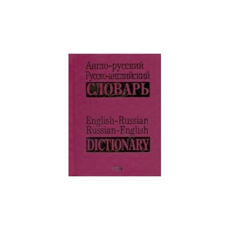 Купить Англо-русский, русско-английский словарь