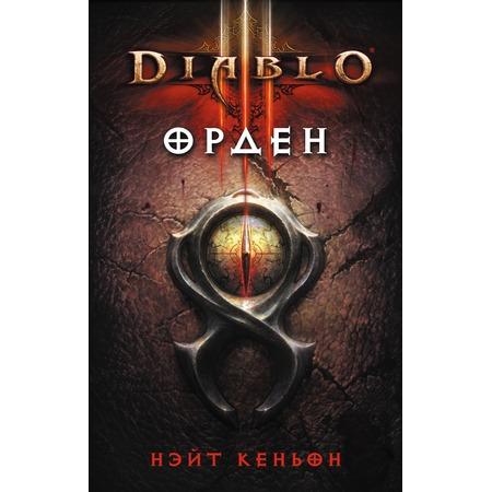 Купить Diablo III. Орден