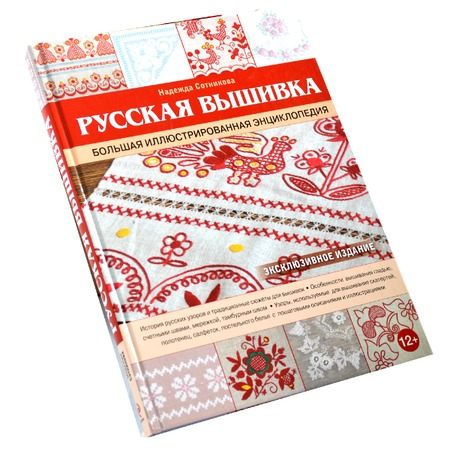 Купить Русская вышивка. Большая иллюстрированная энциклопедия