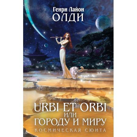 Купить URBI ET OROBI, или Городу и миру