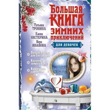 Купить Большая книга зимних приключений для девочек
