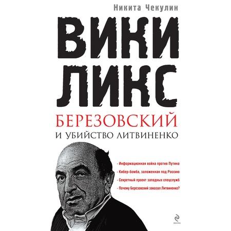 Купить ВикиЛикс, Березовский и убийство Литвиненко. Документальное расследование