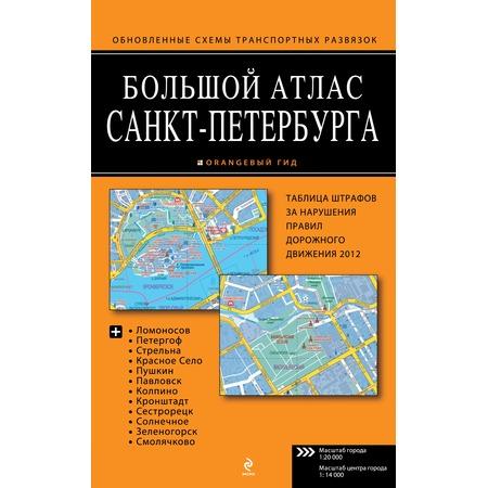 Купить Большой атлас Санкт-Петербурга