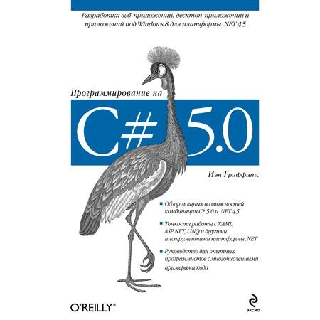 Купить Программирование на C# 5.0