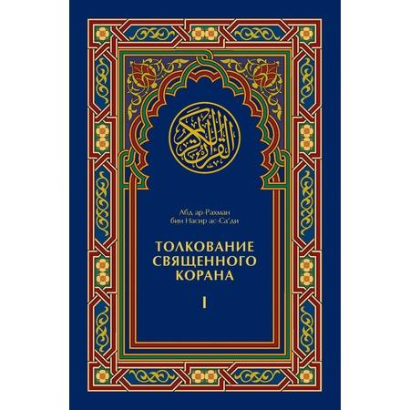 Купить Толкование Священного Корана. В 3 томах