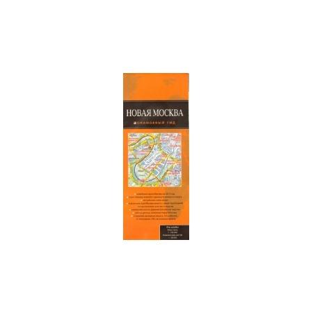 Купить Новая Москва (Большая карта с новыми территориями)