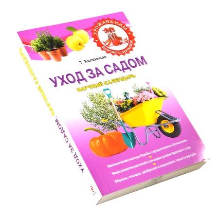 Купить Уход за садом. Научный календарь
