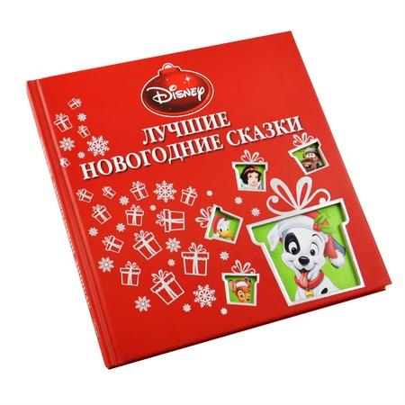Купить Лучшие новогодние сказки