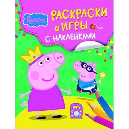 Купить Свинка Пеппа. Раскраски и игры с наклейками