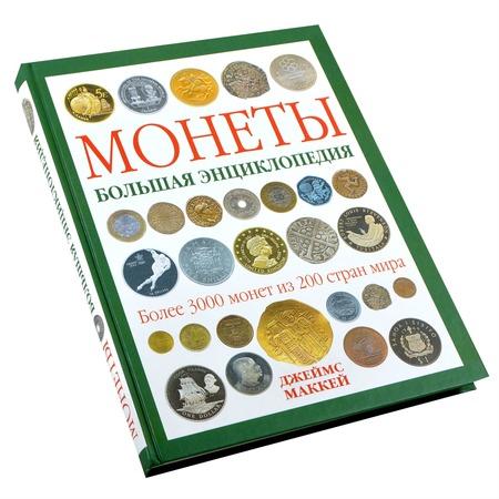 Купить Монеты. Большая энциклопедия