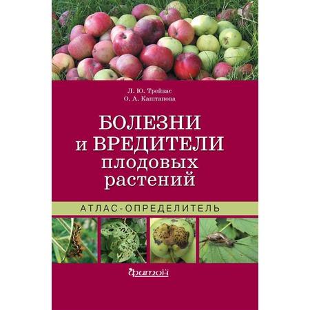 Купить Болезни и вредители плодовых растений. Атлас-определитель