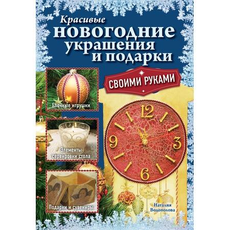 Купить Красивые новогодние украшения и подарки своими руками