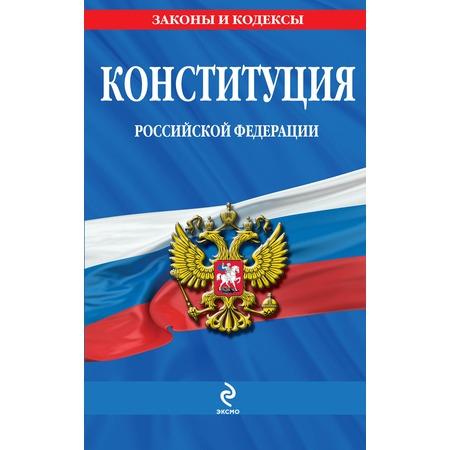 Купить Конституция Российской Федерации. По состоянию на 2014 год