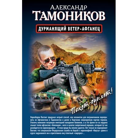 ненавязчивый витязь алексаддра тамонникова