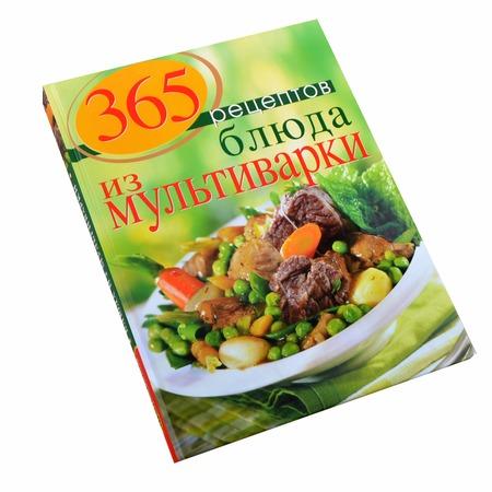 Купить 365 рецептов. Блюда из мультиварки