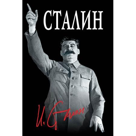 Купить Великий Сталин