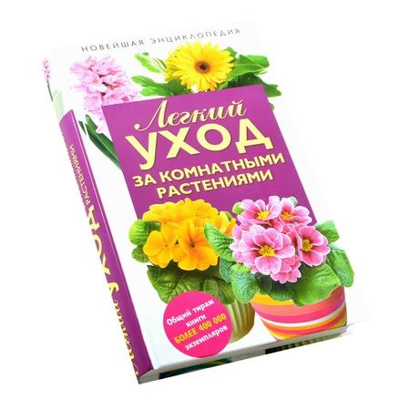 Купить Легкий уход за комнатными растениями