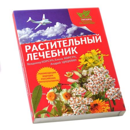 Купить Растительный лечебник. Собрать и приготовить