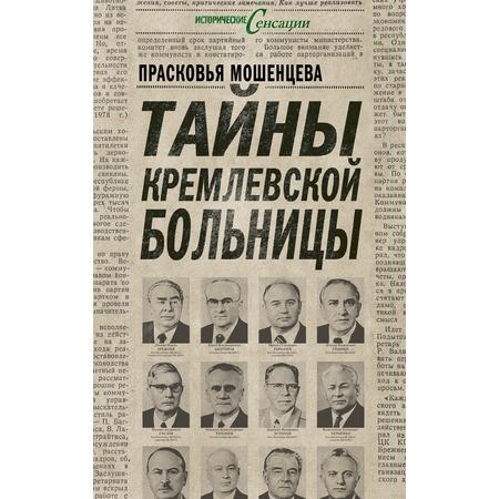 Купить Тайны Кремлевской больницы, или Как умирали вожди