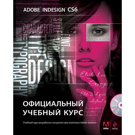 Купить Adobe InDesign CS6. Официальный учебный курс (+CD)