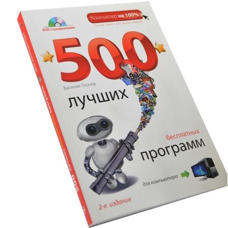 Купить 500 лучших бесплатных программ для компьютера (+DVD)