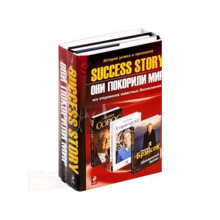 Купить Success story. Комплект из 3-х книг