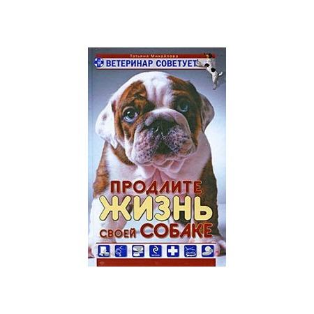 Купить Ветеринар советует. Продлите жизнь своей собаке