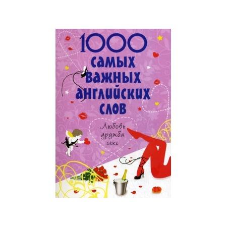 Купить 1000 самых важных английских слов. Любовь, дружба, секс
