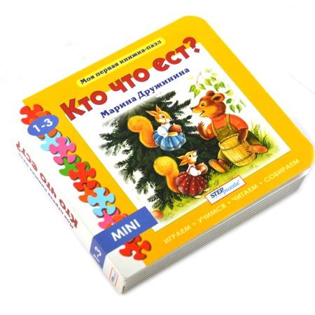 Купить Книжка-пазл Step Puzzle Кто что ест?