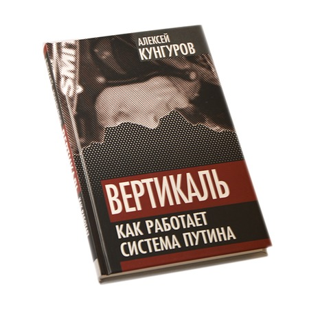 Купить Вертикаль. Как работает система Путина