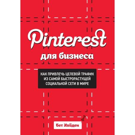 Купить Pinterest для бизнеса. Как привлечь целевой трафик из самой быстрорастущей социальной сети в мире