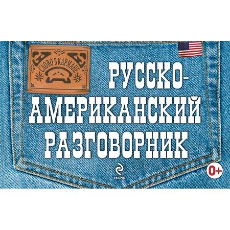 Купить Русско-американский разговорник