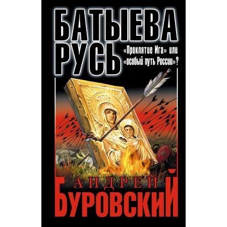Купить Батыева Русь. «Проклятие Ига» или «особый путь России»?