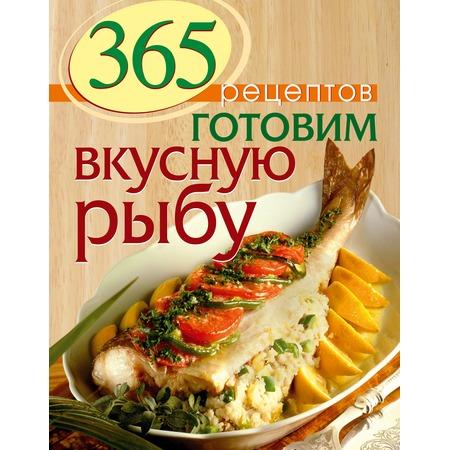 Купить 365 рецептов. Готовим вкусную рыбу