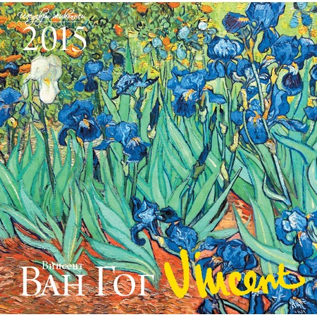 Купить Ван Гог. Календарь настенный на 2015 год