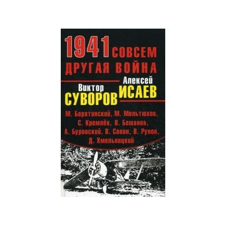 Купить 1941. Совсем другая война
