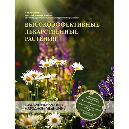 Купить Высокоэффективные лекарственные растения. Большая энциклопедия