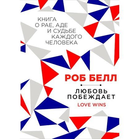 Купить Любовь побеждает. Книга о рае, аде и судьбе каждого человека