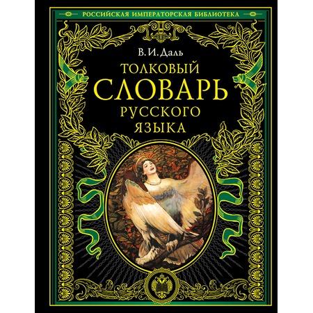 Купить Толковый словарь русского языка. Современная версия