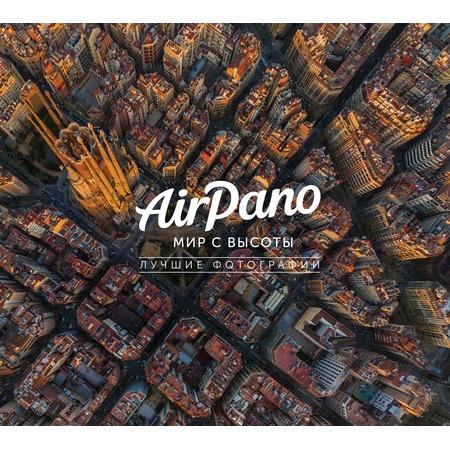 Купить AirPano. Мир с высоты. Лучшие фотографии