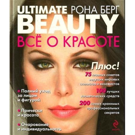 Купить Ultimate beauty. Все о красоте