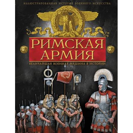 Купить Римская армия. Величайшая военная машина в истории