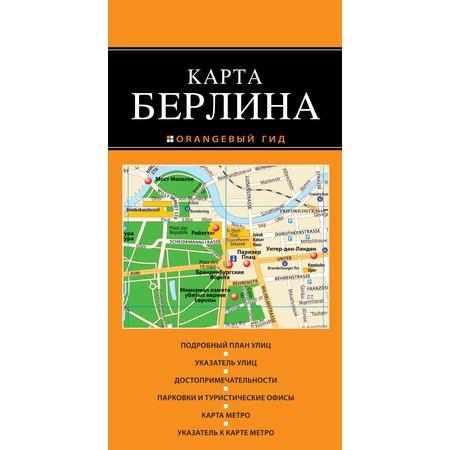 Купить Берлин. Карта