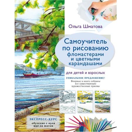 Купить Самоучитель по рисованию фломастерами и цветными карандашами для детей и взрослых