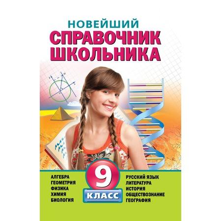 Купить Новейший справочник школьника. 9 класс