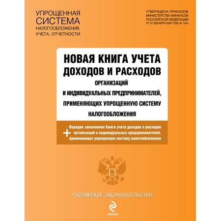Купить Новая книга учета доходов и расходов организаций и индивидуальных предпринимателей, применяющих упрощенную систему налогообложения