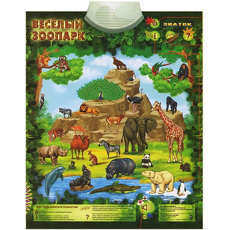 Купить Плакат электронный звуковой ЗНАТОК «Веселый зоопарк»